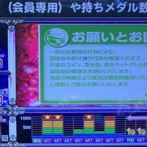 【聖闘士星矢 海王覚醒】閉店3時間前に8スルーの台を発見!取りきれるのか?