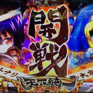 【戦国乙女2】新台入替はポイント狙いで稼げ!CZ 振り分け 天井