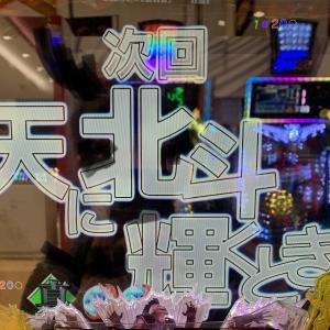 【北斗無双 夢幻闘乱】金保留でも尻すぼみパターンは危険!?甘デジミリオンチャレンジ43回目