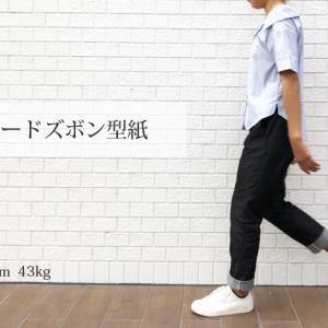 【新作型紙】型紙モニターさん作品150サイズ