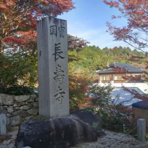 滋賀県 長寿寺
