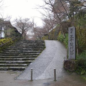 京都市 三千院門跡