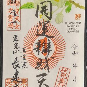 京都市 長建寺