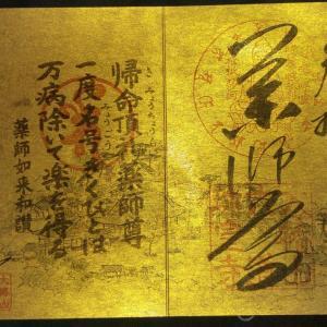 京都市 六道珍皇寺