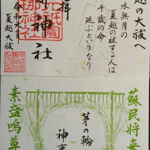 京都市 元祇園梛神社の今後の御朱印予定