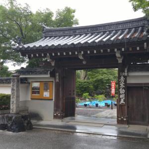 京都市 同聚院
