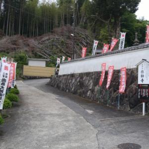 三重県 弥勒寺