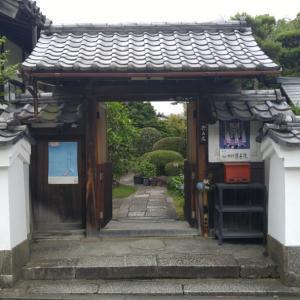 京都市 證安院