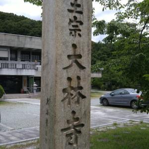 兵庫県 大林寺