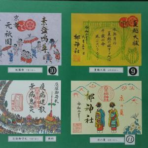 京都市 元祇園梛神社【御朱印郵送対応案内】