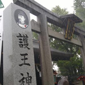 京都市 護王神社