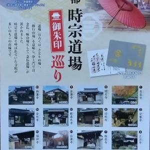 京都市      宝福寺