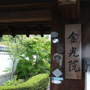 京都市     金光院