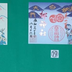 【御朱印情報】元祇園梛神社