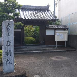 京都府     嶺樹院