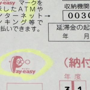 Pay-easyで電波利用料を納付しました