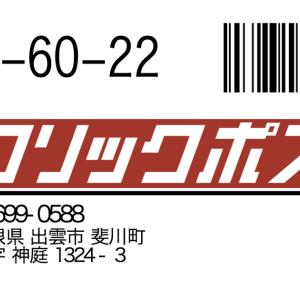 QSLカードが届きました → 発送しました