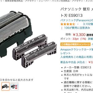 電気シェーバーの替え刃を購入しました