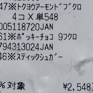 『アーモンド』の購入に 業務スーパーに行きました
