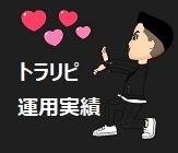 【FXトラリピ】カナダドル円買い+ユーロ円売りでこつこつ運用実績公開ブログ(~2021.1.15)
