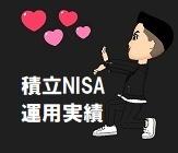 【運用実績】積立NISAの毎日積立で資産倍増を目指すブログ(~2021.6.25)