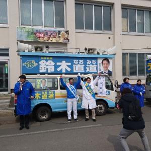 鈴木直道知事候補街頭演説