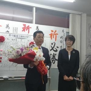 内田尊之さん当選