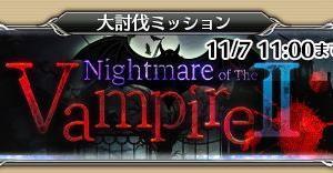 【アイギス】大討伐ミッション Nightmare of the Vampire Ⅱをクリアしたい