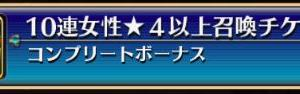 【アイギス】10連女性ゴールド以上召喚チケットとSPブラックチケットを引く!!