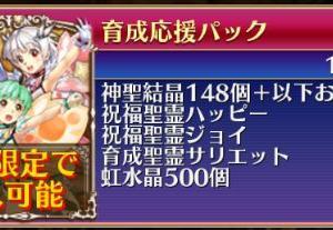 【アイギス】育成応援パック(10000円)を入手するべく奮闘する無課金 その1