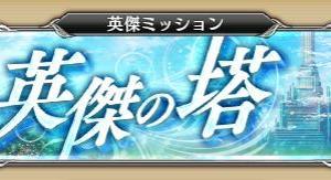 【アイギス】英傑の塔増築と新規英傑ユニット追加
