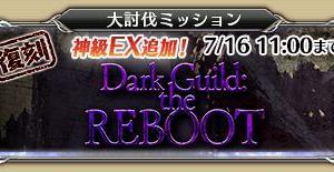 【アイギス】大討伐ミッションDark Guild : the REBOOTをクリアしたい