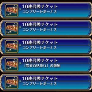 【アイギス】御城イベントで貰った10連チケット5枚で大勝利したい!! データ1