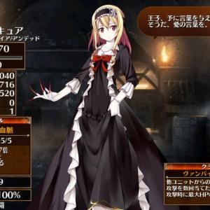 【アイギス】吸血鬼ラキュアの所感 完全不死の真祖様