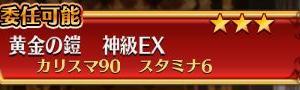 【アイギス】曜日ミッションに期間限定 神級EX難易度&委任出撃機能追加!!
