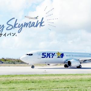 スカイマークでサイパンへ行こう‼️直行便で5,500円〜と超お得❗️
