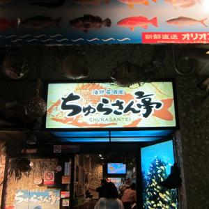 料理もサービスもオススメ❗️那覇の沖縄料理居酒屋ちゅらさん亭に行ってきた‼️