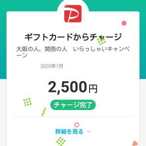 大阪の人・関西の人いらっしゃい!キャンペーンでホテルに宿泊したら本当にポイント還元を受けられた❗️