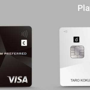 三井住友カードからプラチナプリファードが新登場❗️どうやって使うのがお得❓