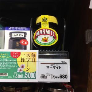 日本でみつけたイギリスのモノ2