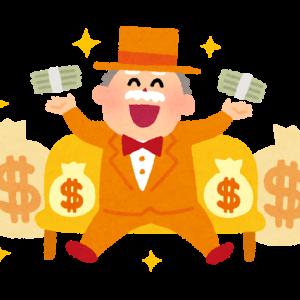 【見つけた】お金持ちになるための究極の真理