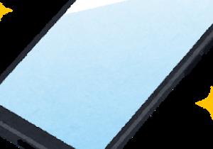 goosimsellerの在庫一掃 総決算セールでスマートフォンを安く購入しよう!1円端末もあるよ!