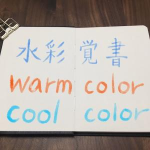 水彩覚書:warm color と cool color