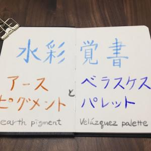 水彩覚書:アースピグメントとベラスケスパレット