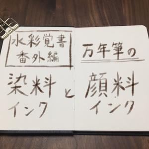 水彩覚書番外編:万年筆の染料インクと顔料インク