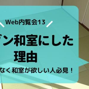 Web内覧会13 モダン和室にした理由【障子も押し入れもいらない和室とは!?】