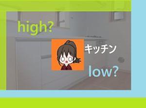 キッチンの高さ選びの注意点