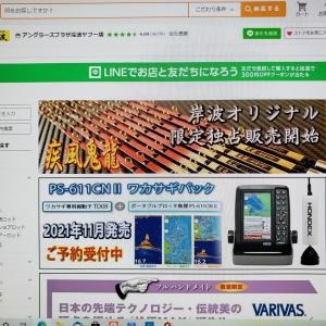 Yahoo!ショッピング!!