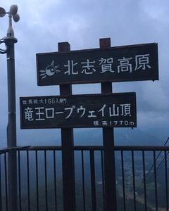 長野県~竜王マウンテンパークSORA terrasで雲海チャレンジ~