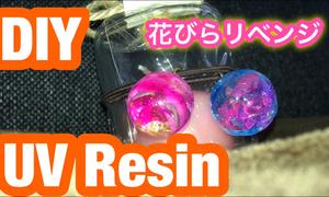 【DIY-UV Resin】花びらリベンジ